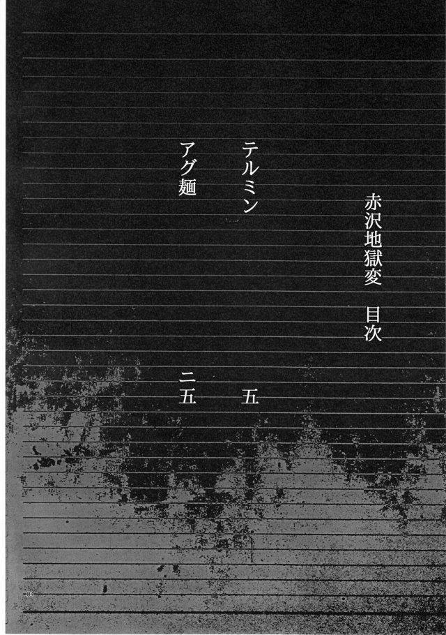 Another エロマンガ同人誌2