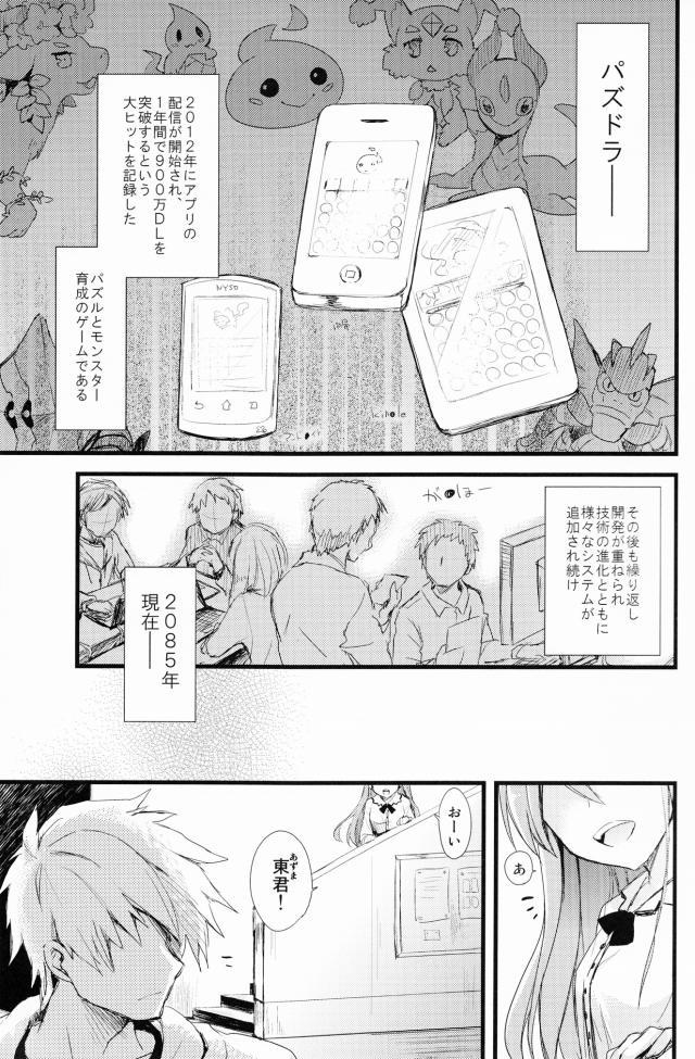 パズル&ドラゴンズ マンガ同人誌2
