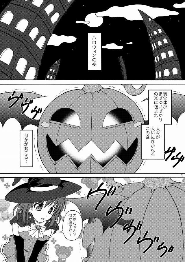 マジカルハロウィン エロマンガ同人誌3