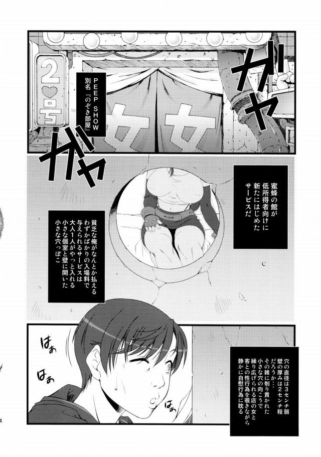 ファイナルファンタジー7 エロマンガ同人誌3