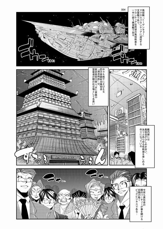 マクロスF エロマンガ同人誌3