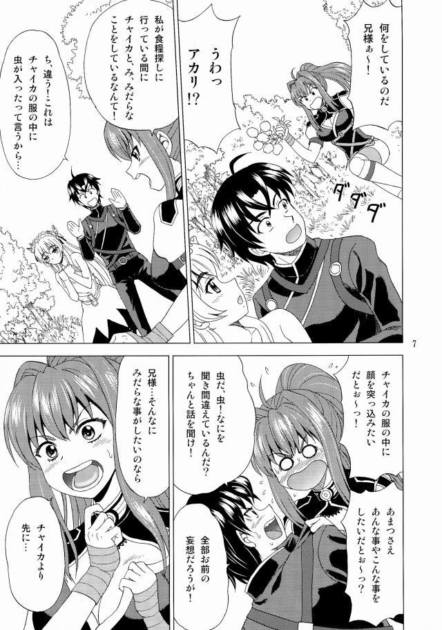 棺姫のチャイカ エロマンガ同人誌4
