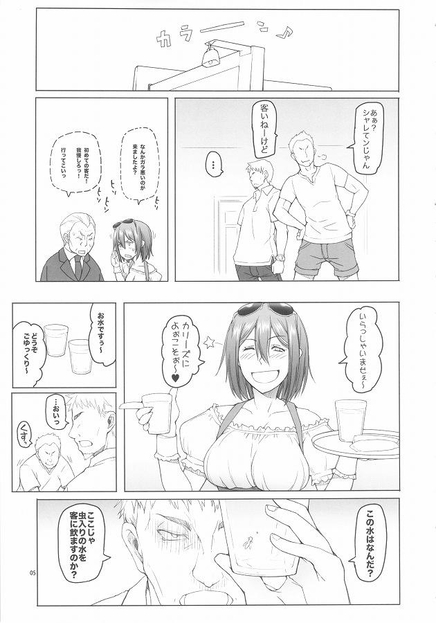 ヨルムンガンド エロマンガ同人誌4