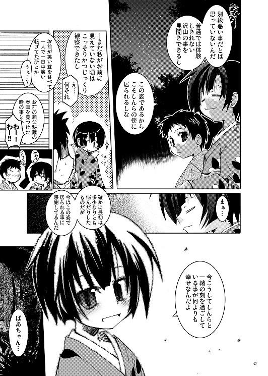 蟲師 エロマンガ同人誌4