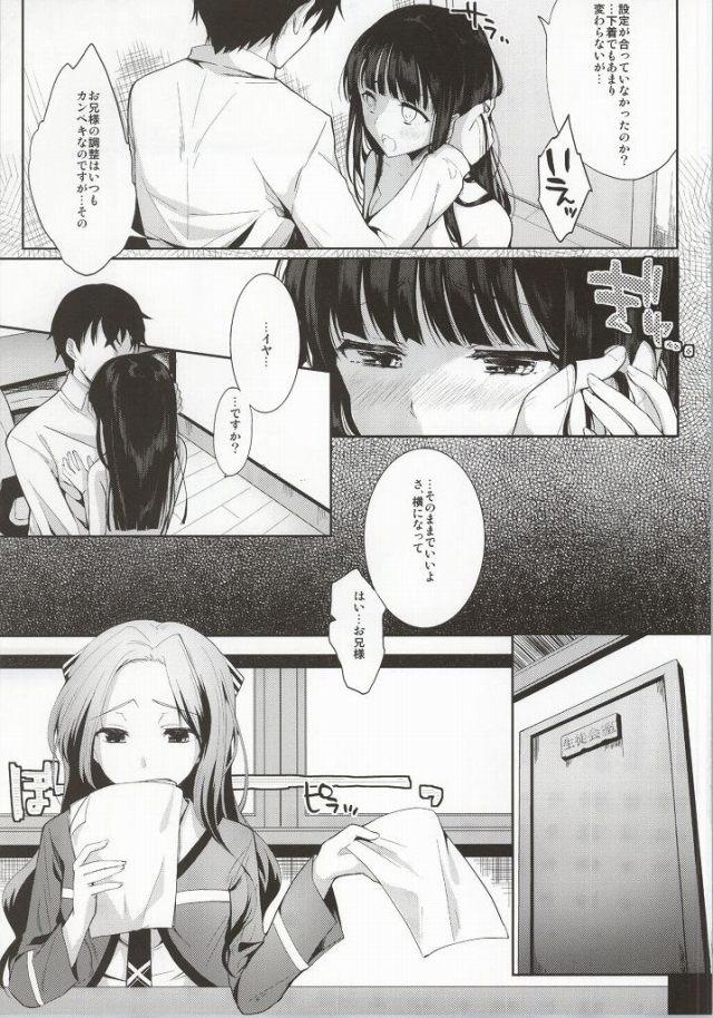 魔法科高校の劣等生 エロマンガ同人誌5