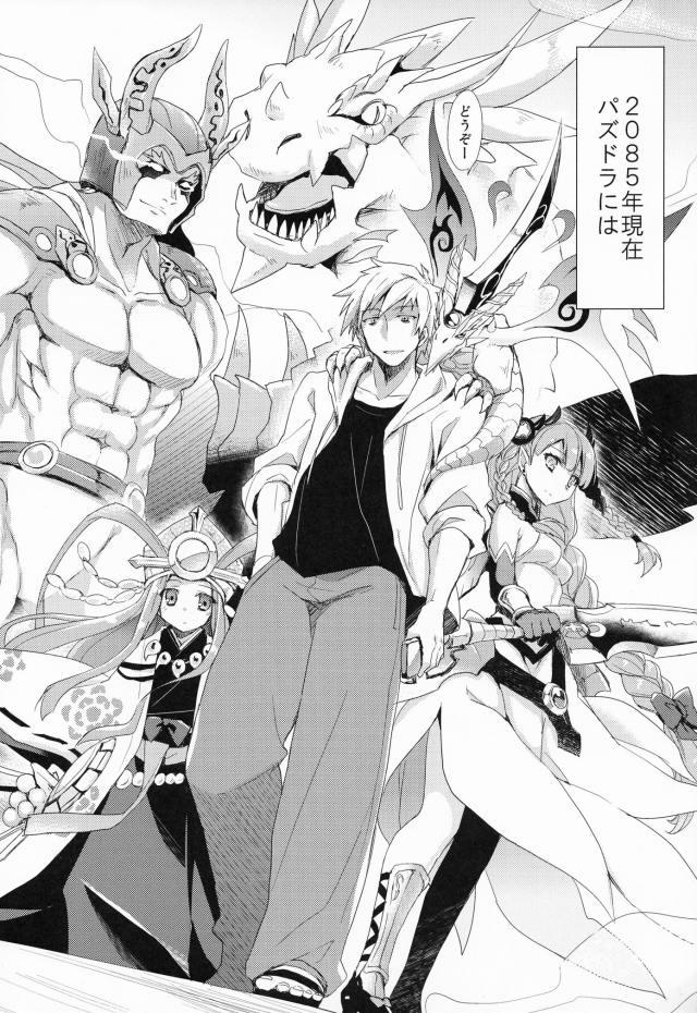 パズル&ドラゴンズ マンガ同人誌5