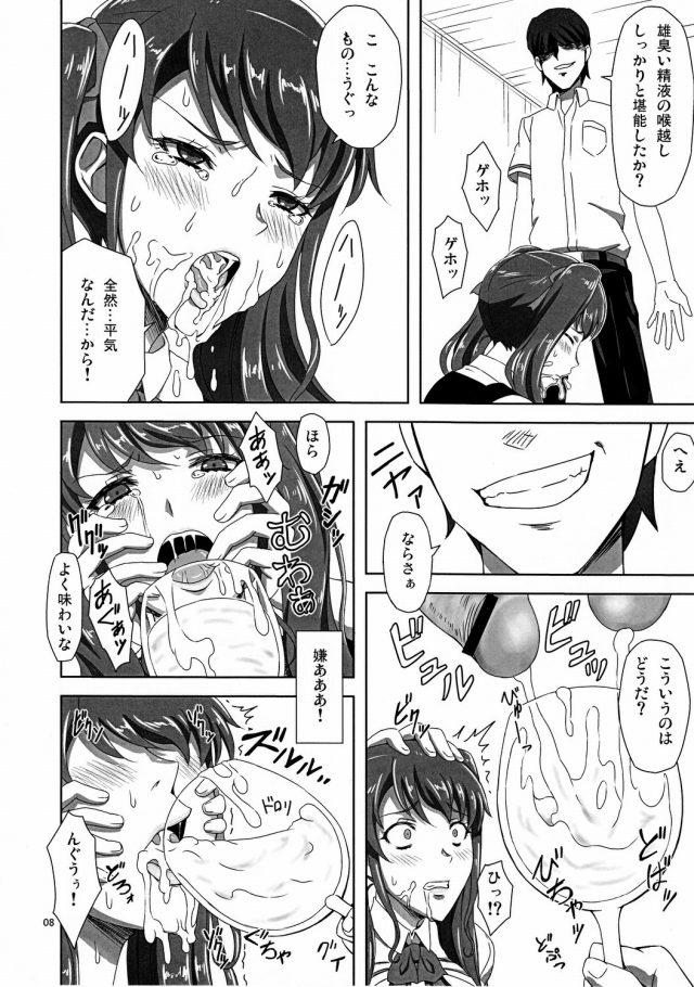 Another エロマンガ同人誌6