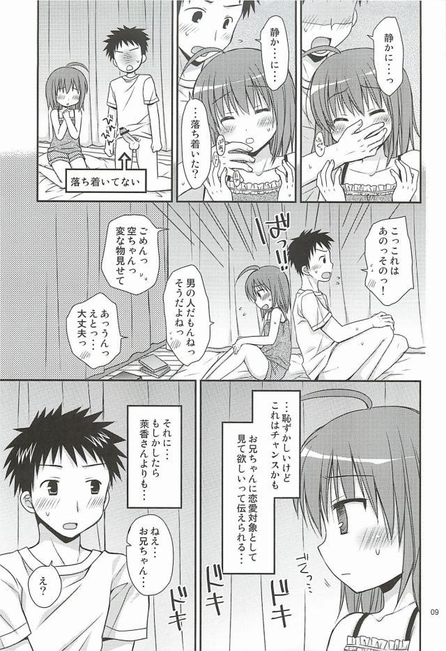 パいこき エロマンガ同人誌6