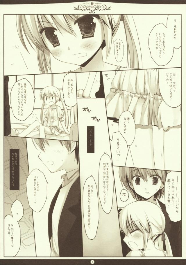 ハヤゴト エロマンガ同人誌7