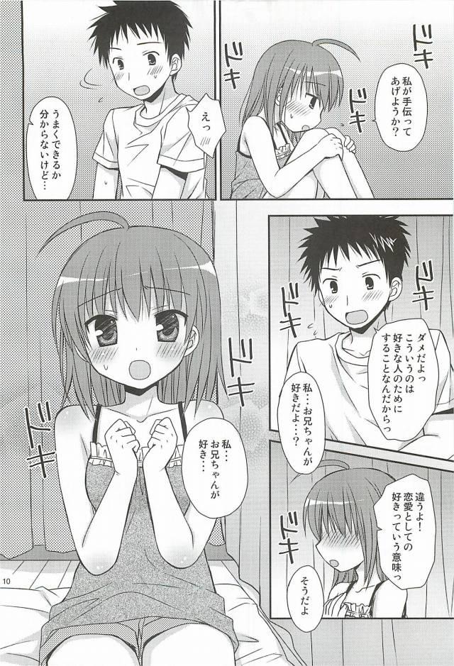 パいこき エロマンガ同人誌7