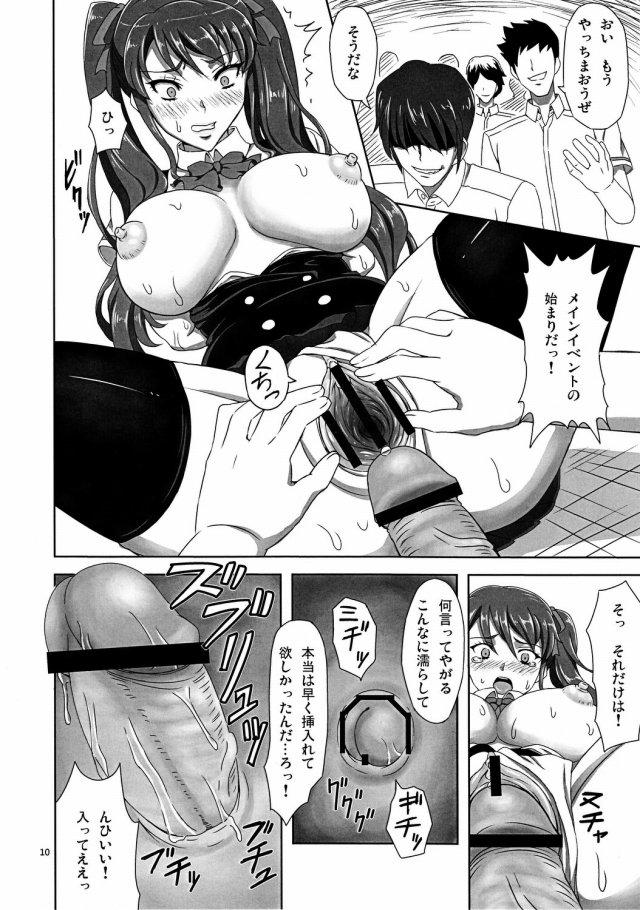 Another エロマンガ同人誌8