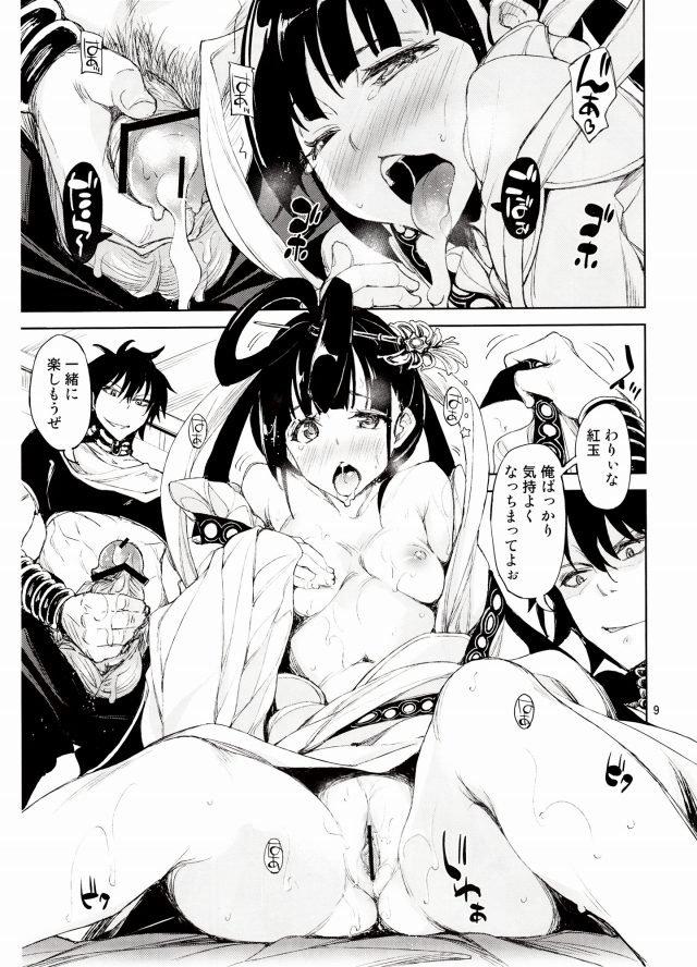マギ エロマンガ同人誌8