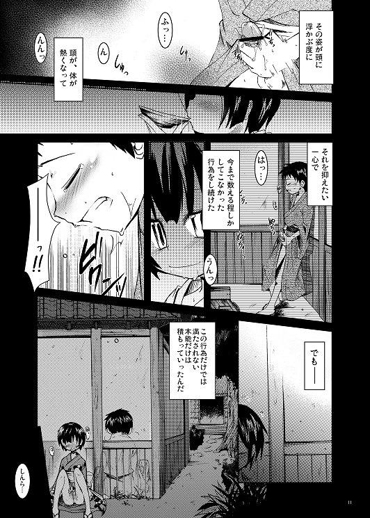蟲師 エロマンガ同人誌8