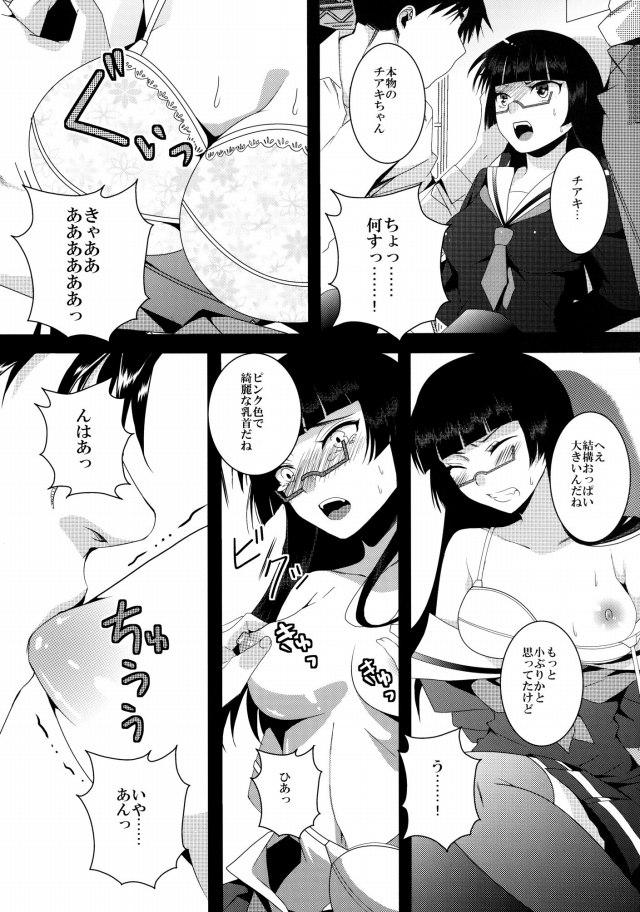 モーレツ宇宙海賊 エロマンガ同人誌10