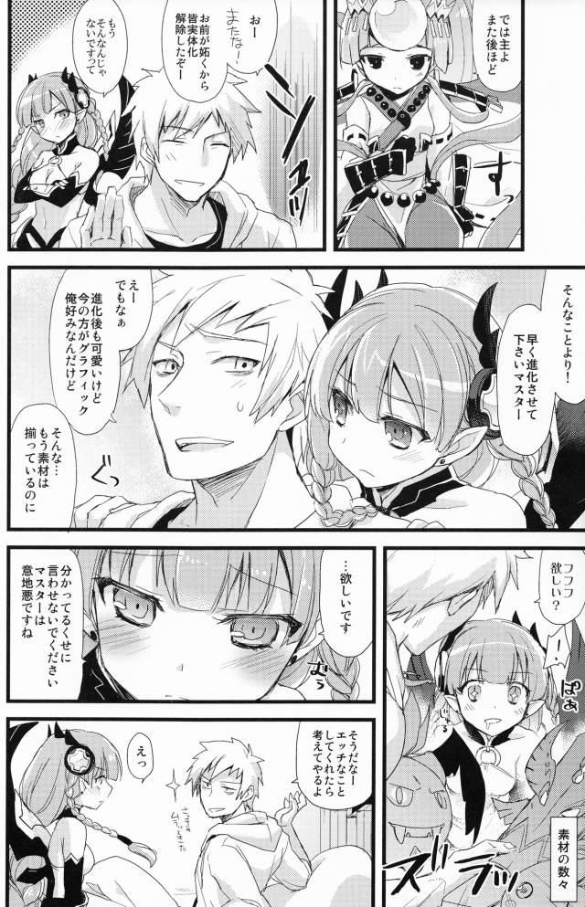 パズル&ドラゴンズ マンガ同人誌10