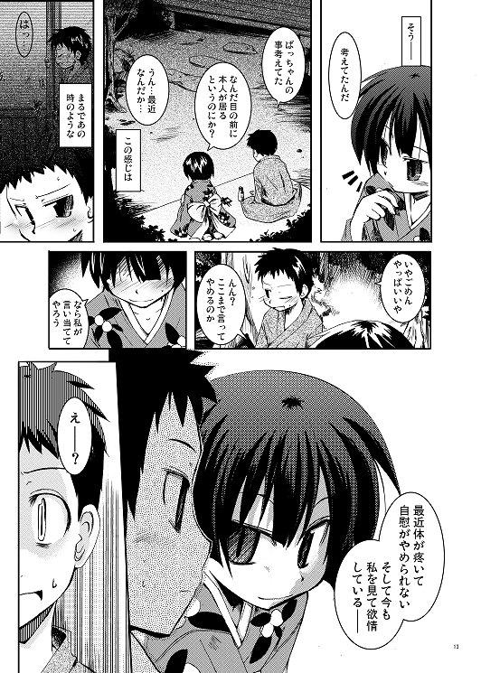 蟲師 エロマンガ同人誌10