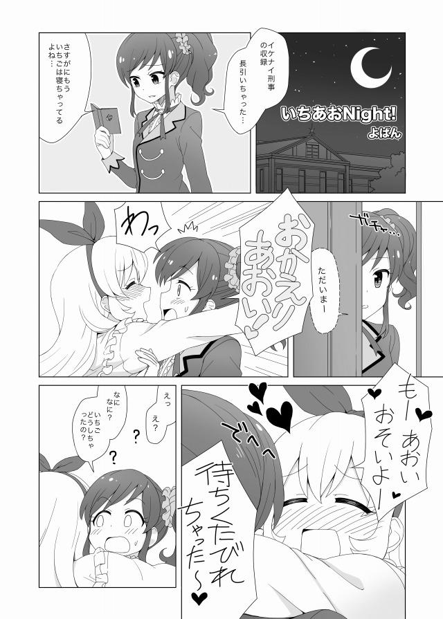 アイカツ! エロマンガ同人誌12
