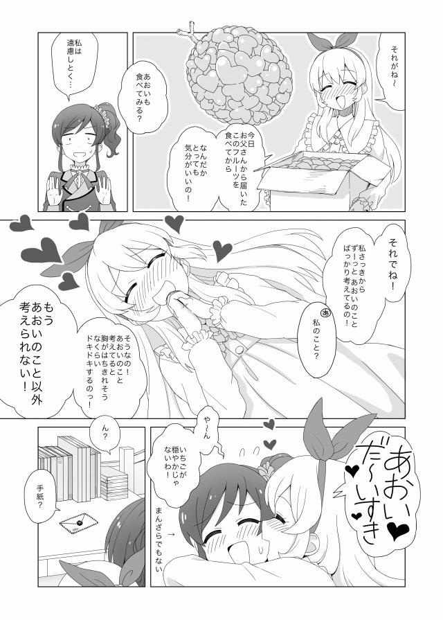アイカツ! エロマンガ同人誌13