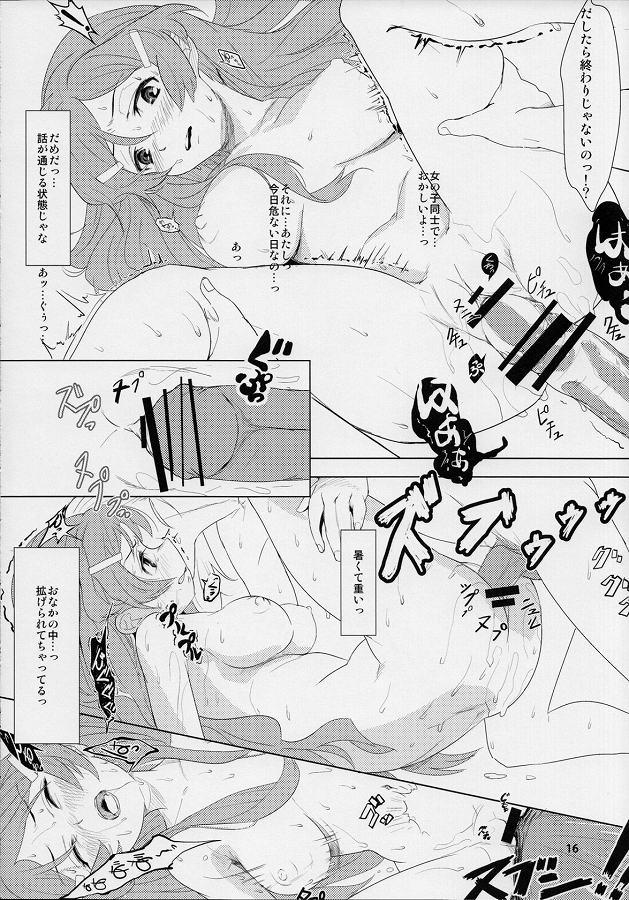 ビビッドレッド・オペレーション エロマンガ同人誌14
