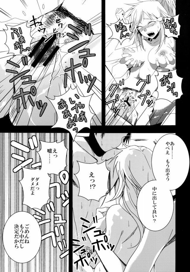 モーレツ宇宙海賊 エロマンガ同人誌14
