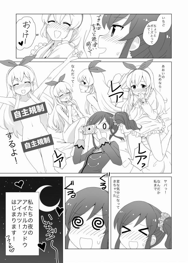 アイカツ! エロマンガ同人誌15