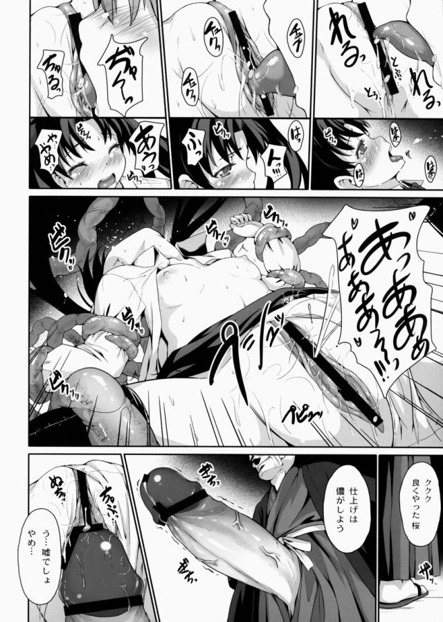 Fate/staynight エロマンガ同人誌15