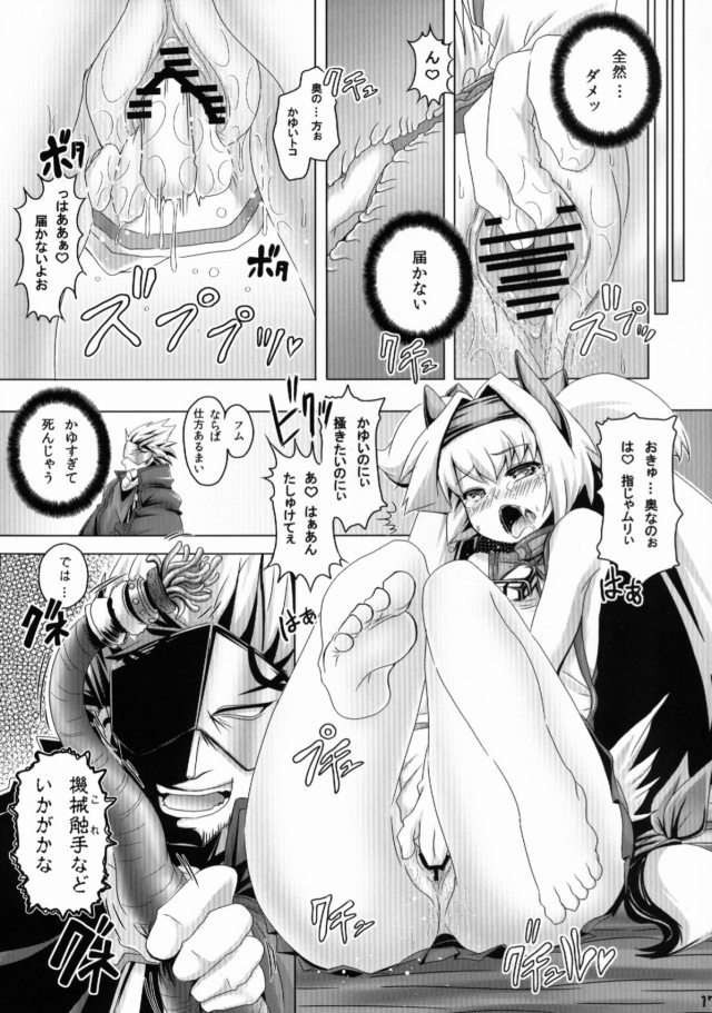 BLAZBLUE エロマンガ同人誌15