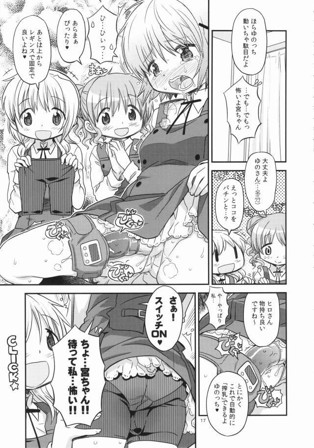 ひだまりスケッチ エロマンガ同人誌16