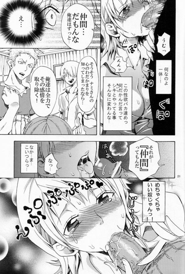 ワンピース エロマンガ同人誌18