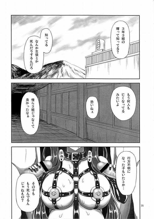 Another エロマンガ同人誌19