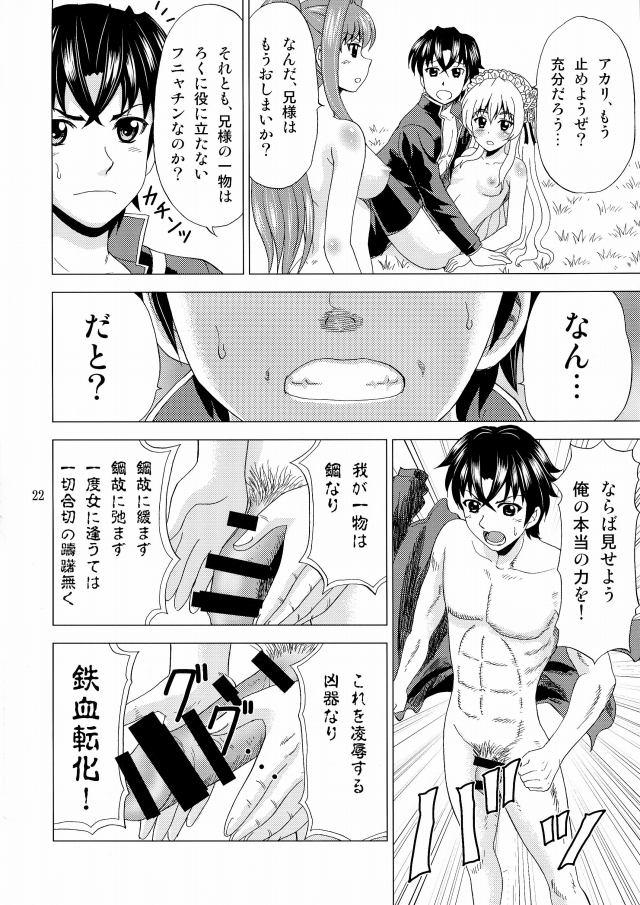 棺姫のチャイカ エロマンガ同人誌19