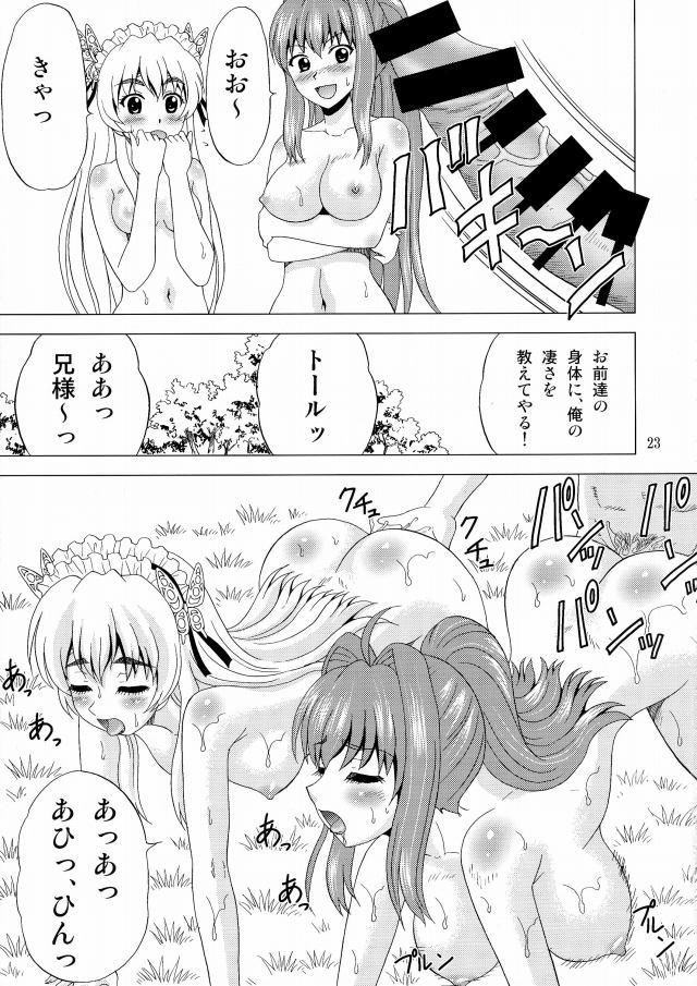 棺姫のチャイカ エロマンガ同人誌20
