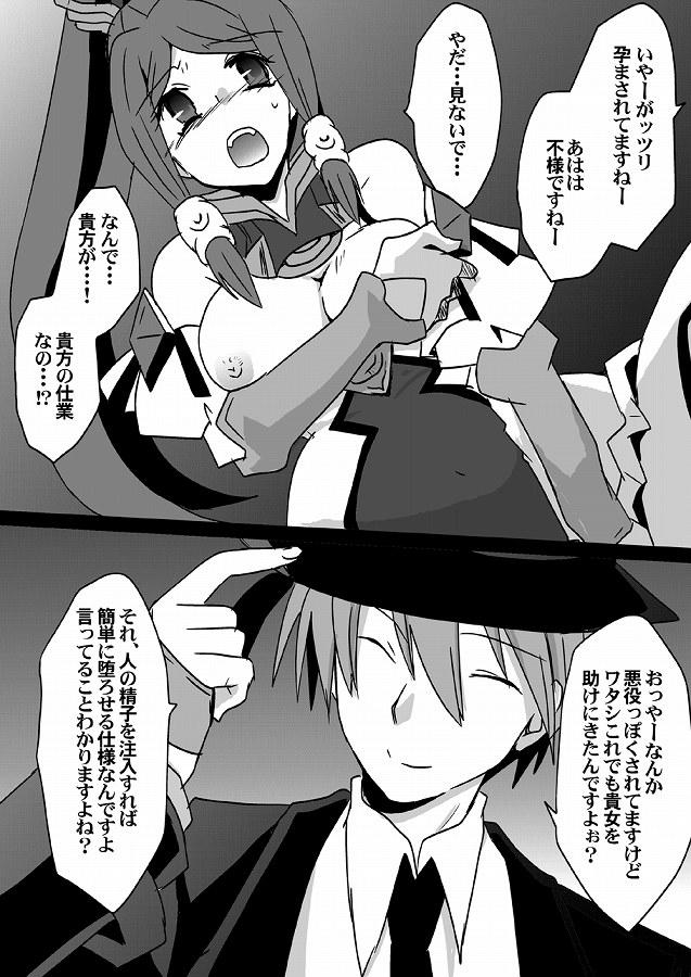 BLAZBLUE エロマンガ同人誌20
