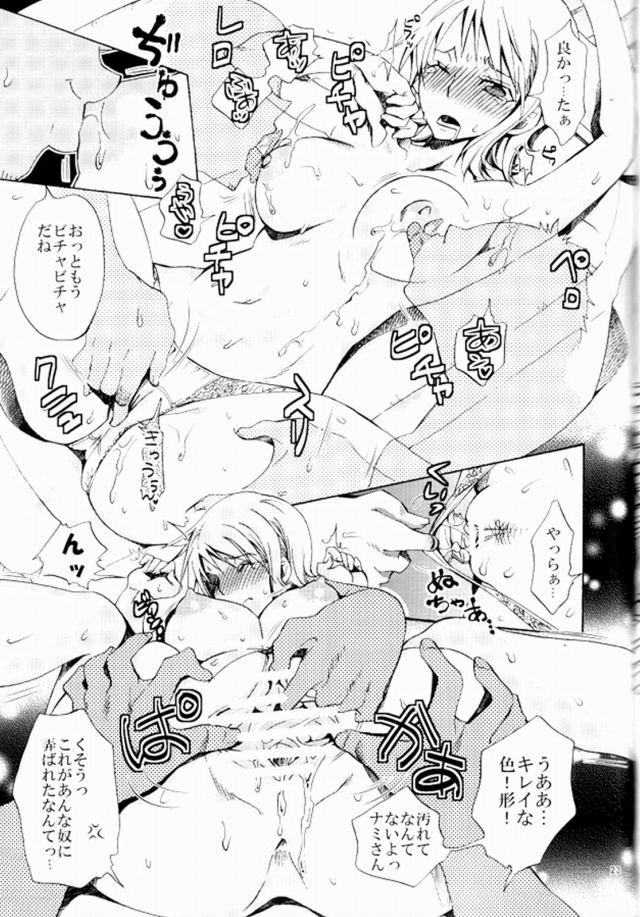 ワンピース エロマンガ同人誌20