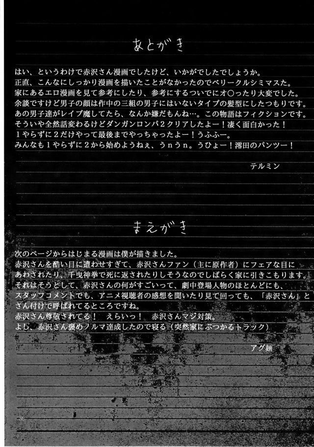 Another エロマンガ同人誌22