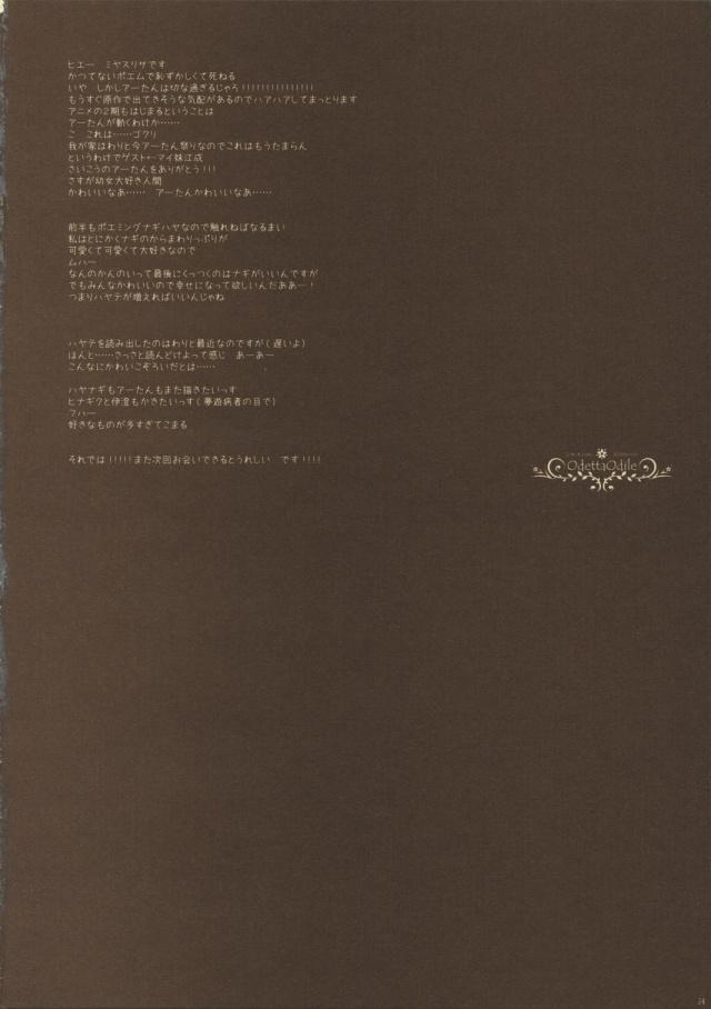 ハヤゴト エロマンガ同人誌23