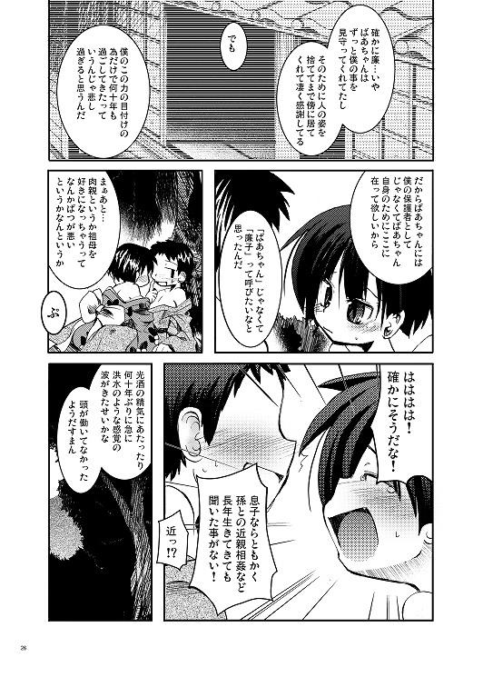 蟲師 エロマンガ同人誌23