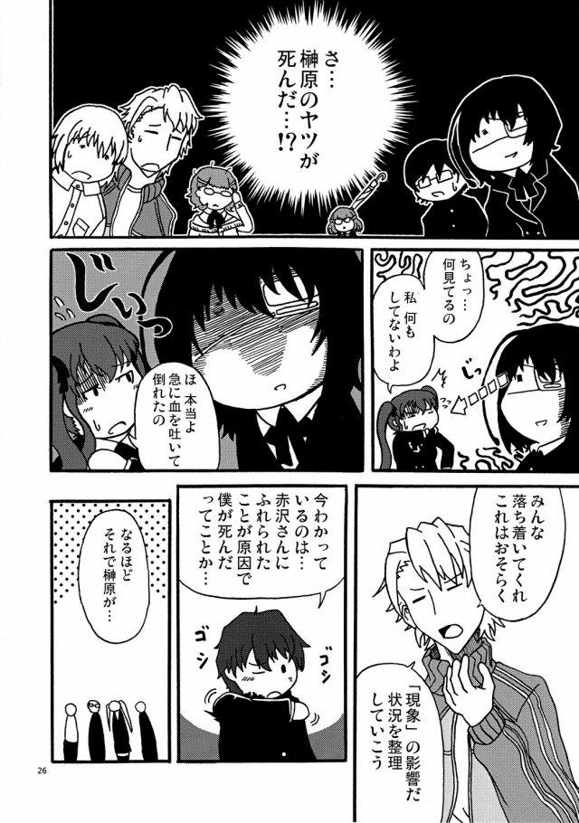 Another エロマンガ同人誌24