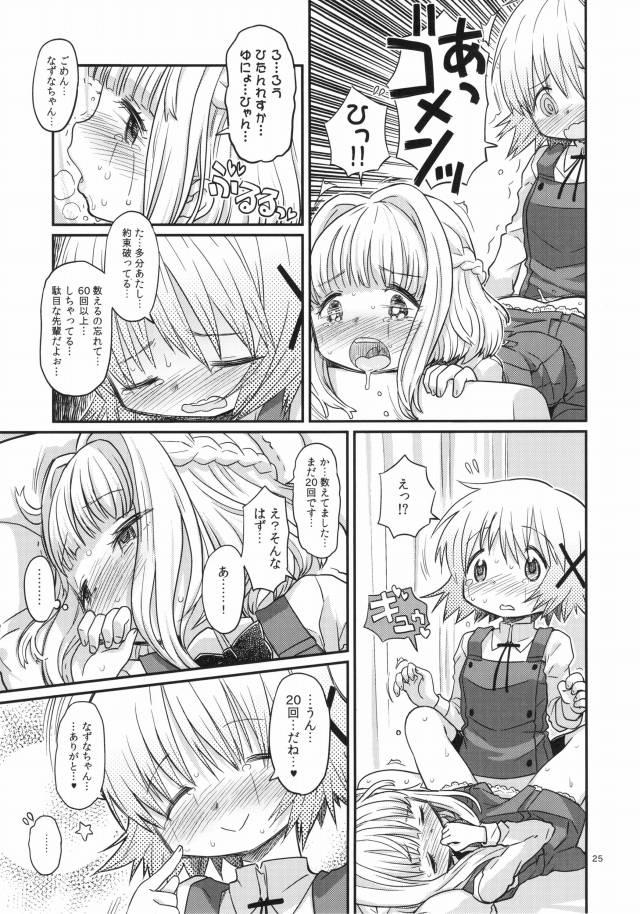 ひだまりスケッチ エロマンガ同人誌24