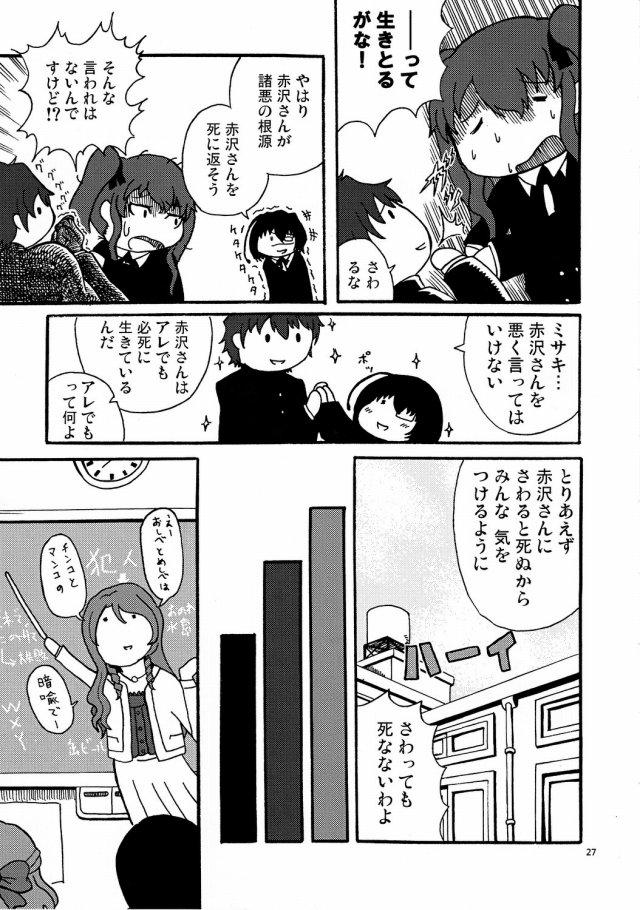 Another エロマンガ同人誌25
