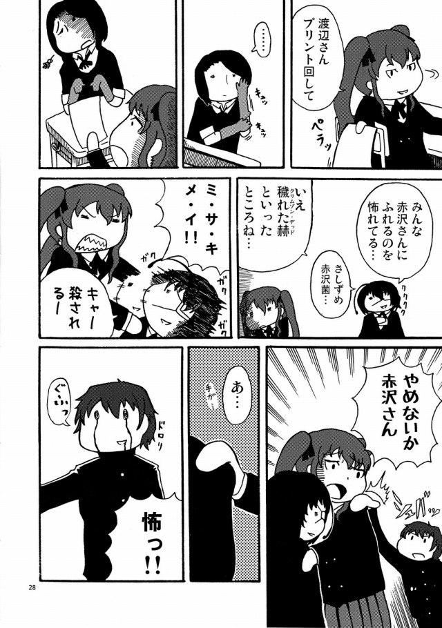 Another エロマンガ同人誌26