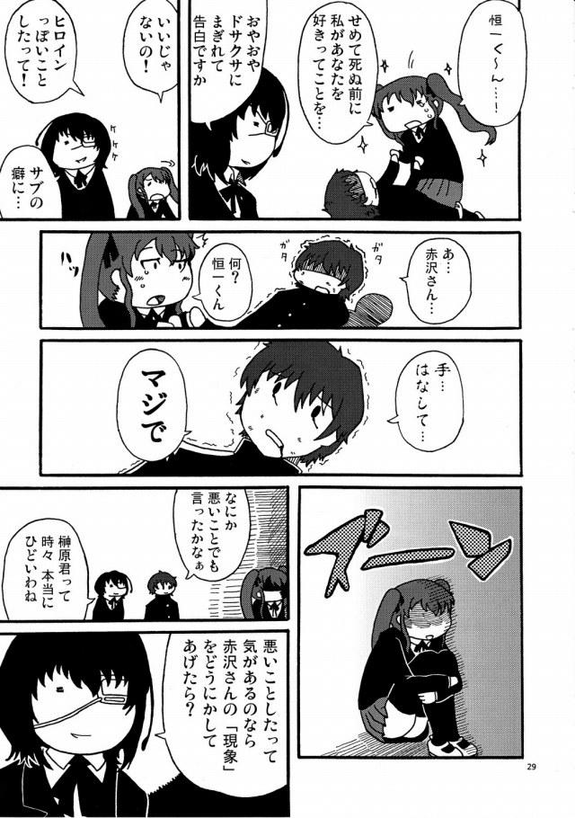 Another エロマンガ同人誌27