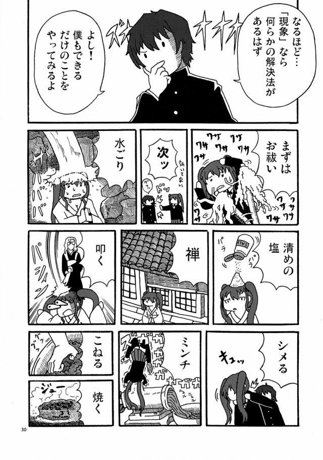 Another エロマンガ同人誌28