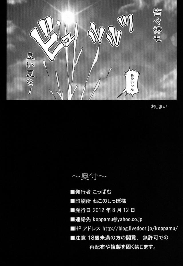 BLAZBLUE エロマンガ同人誌28