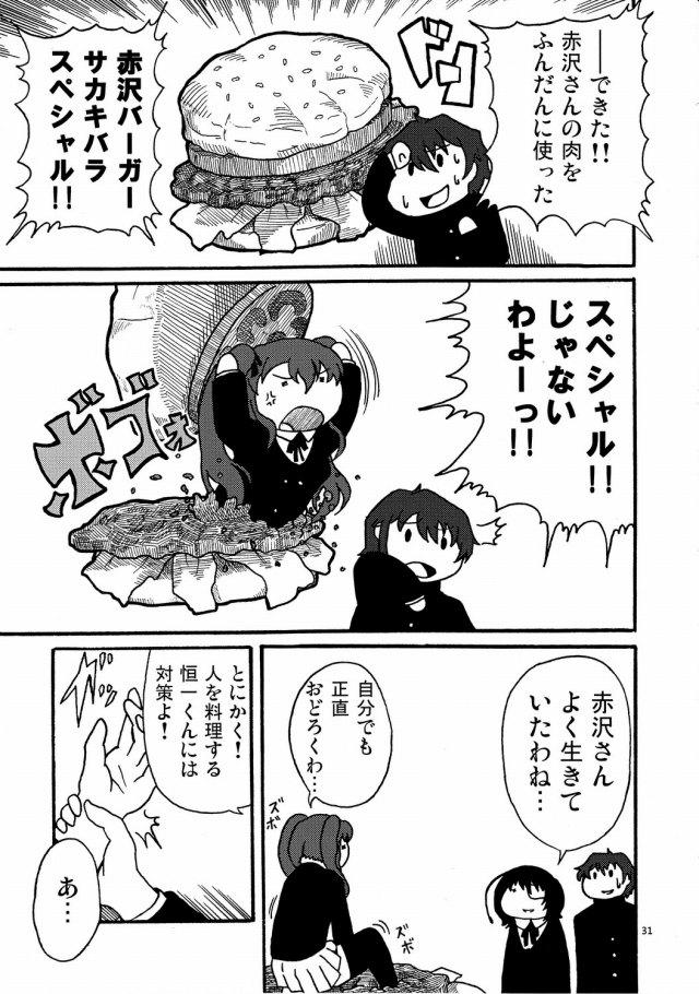 Another エロマンガ同人誌29