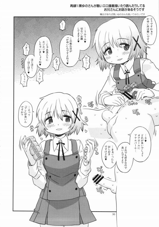 ひだまりスケッチ エロマンガ同人誌29