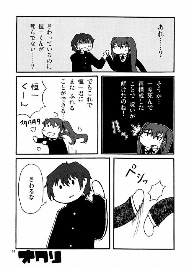 Another エロマンガ同人誌30