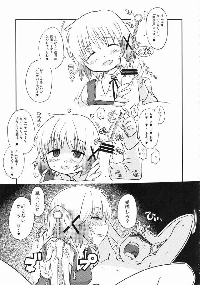 ひだまりスケッチ エロマンガ同人誌30