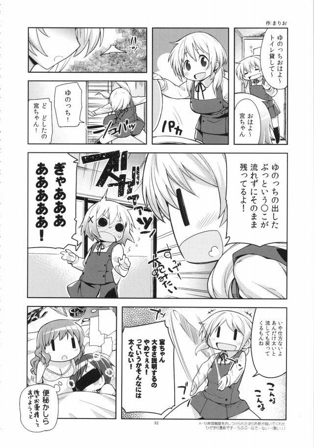 ひだまりスケッチ エロマンガ同人誌31