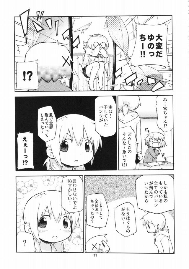 ひだまりスケッチ エロマンガ同人誌32